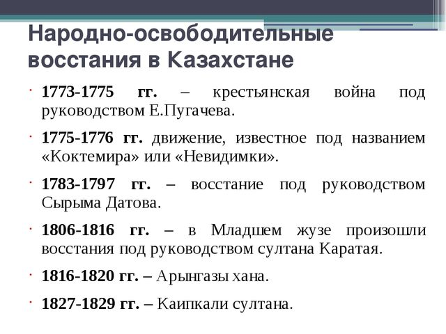Народно-освободительные восстания в Казахстане 1773-1775 гг. – крестьянская в...