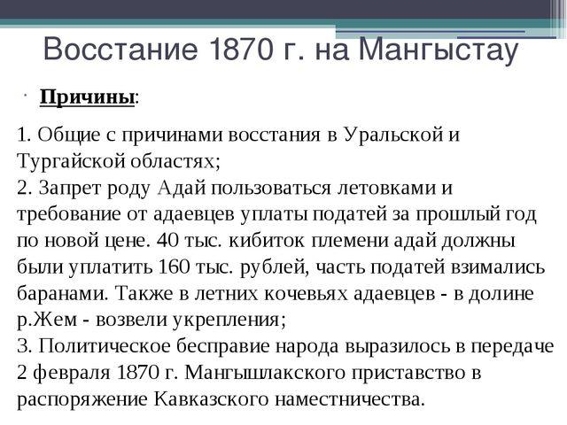 Восстание 1870 г. на Мангыстау Причины: 1. Общие с причинами восстания в Ура...