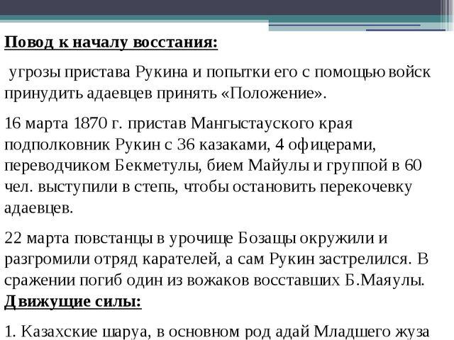 Повод к началу восстания: угрозы пристава Рукина и попытки его с помощью войс...