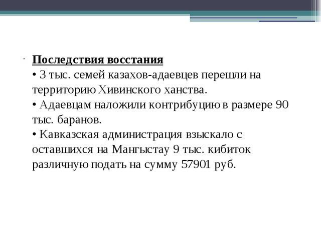 Последствия восстания • 3 тыс. семей казахов-адаевцев перешли на территорию Х...