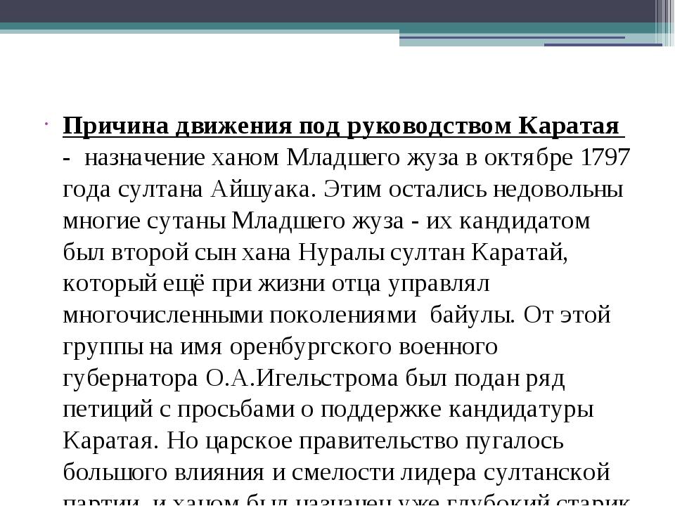 Причина движения под руководством Каратая - назначение ханом Младшего жуза в...