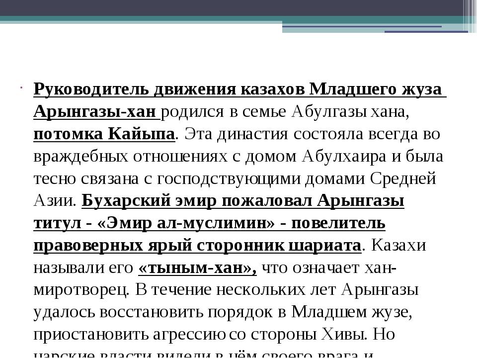 Руководитель движения казахов Младшего жуза Арынгазы-хан родился в семье Абул...