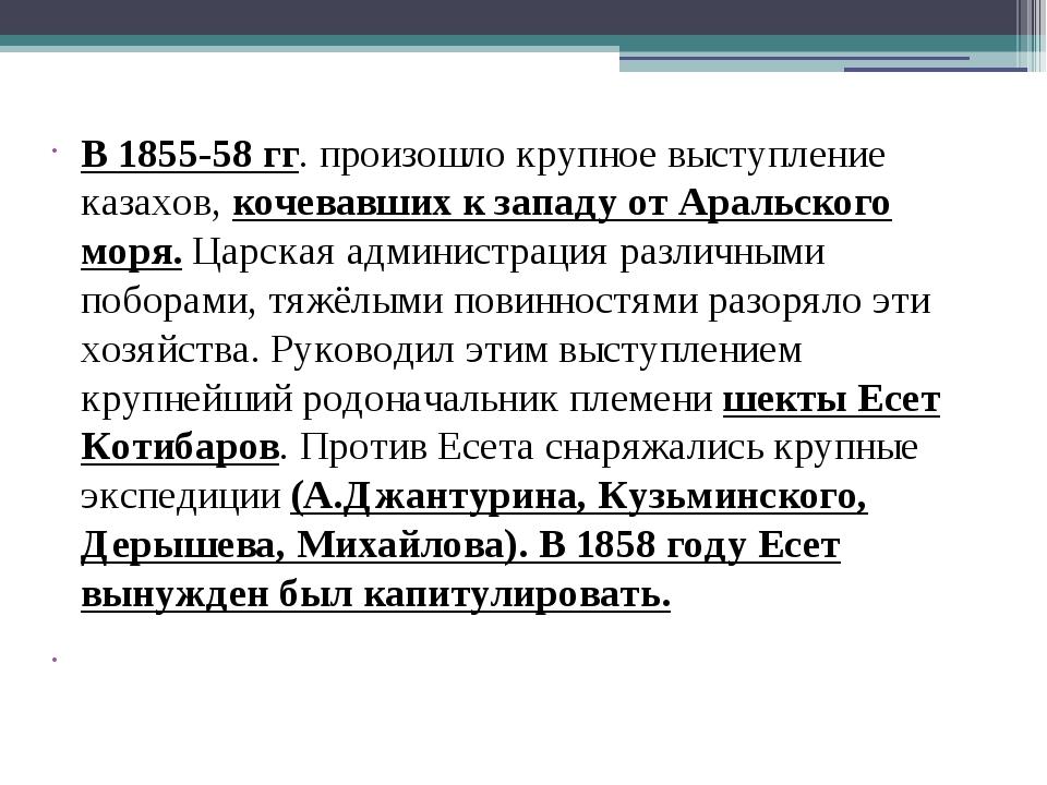 В 1855-58 гг. произошло крупное выступление казахов, кочевавших к западу от А...