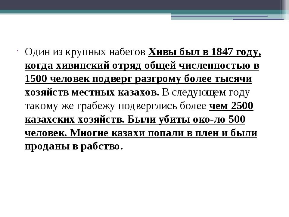 Один из крупных набегов Хивы был в 1847 году, когда хивинский отряд общей чис...