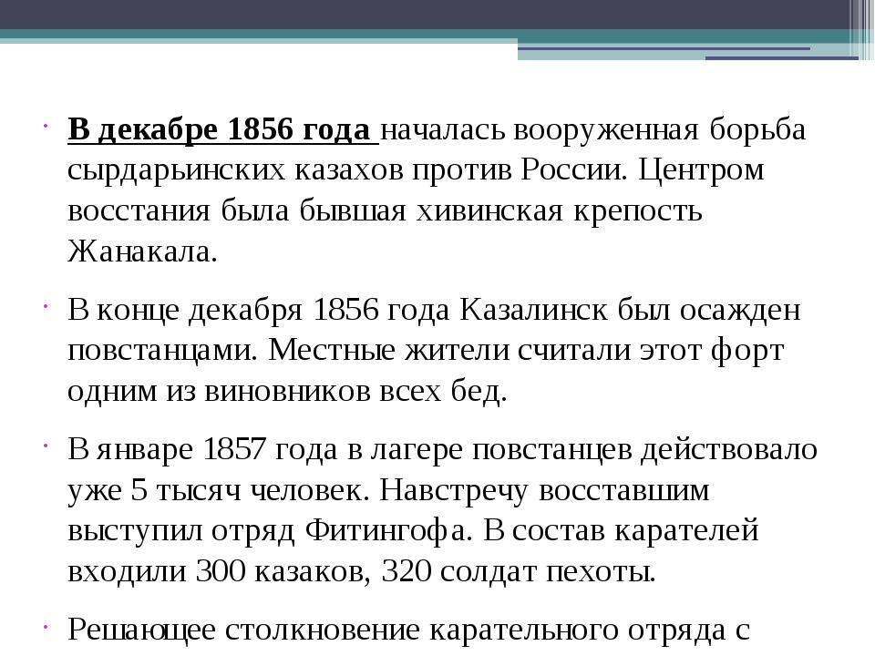 В декабре 1856 года началась вооруженная борьба сырдарьинских казахов против...