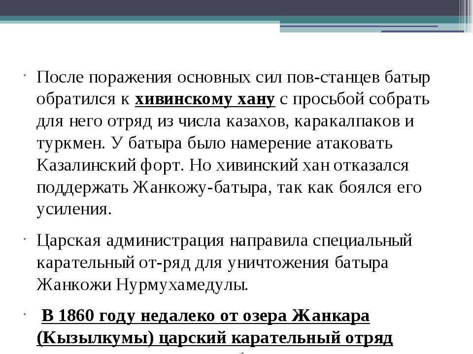 После поражения основных сил повстанцев батыр обратился к хивинскому хану с...