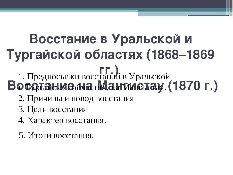 Восстание в Уральской и Тургайской областях (1868–1869 гг.) Восстание на Манг...
