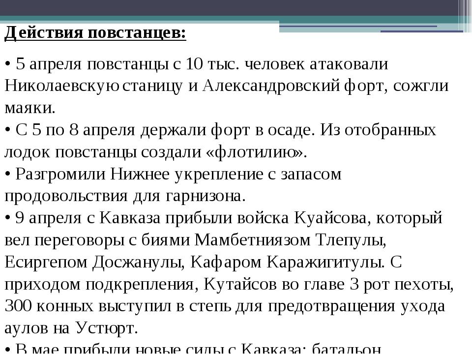 Действия повстанцев: • 5 апреля повстанцы с 10 тыс. человек атаковали Николае...