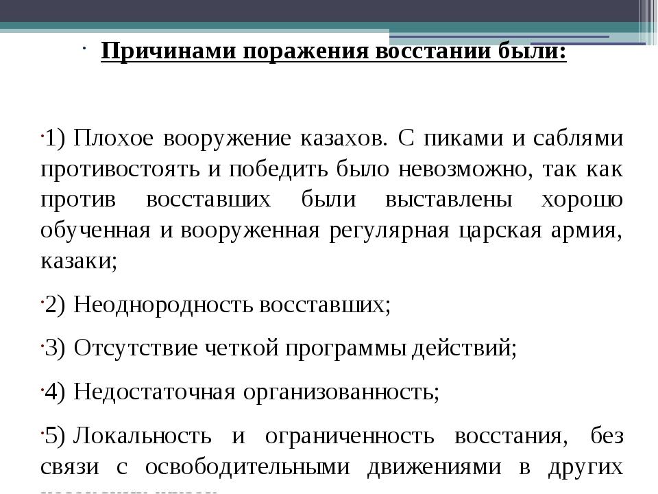 Причинами поражения восстании были: 1)Плохое вооружение казахов. С пиками и...