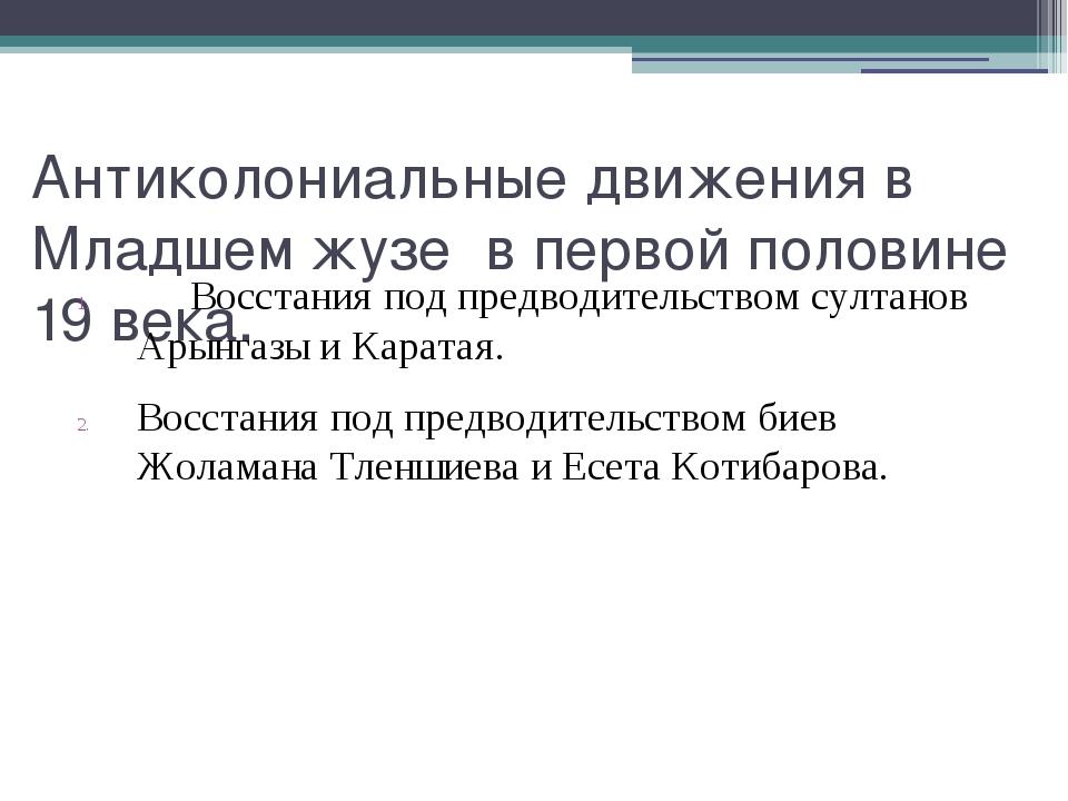 Антиколониальные движения в Младшем жузе в первой половине 19 века. Восстани...