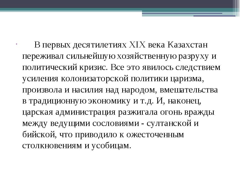В первых десятилетиях XIX века Казахстан переживал сильнейшую хозяйственную...