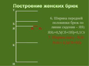 6. Ширина передней половинки брюк по линии сидения – ЯЯ2 ЯЯ2=0,5(Сб+Пб)+0,1С