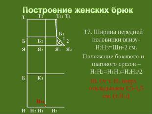 17. Ширина передней половинки внизу-Н2Н3=Шн-2 см. Положение бокового и шагов