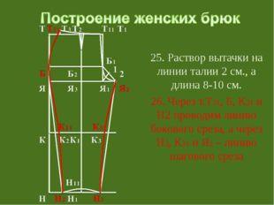 25. Раствор вытачки на линии талии 2 см., а длина 8-10 см. 26. Через т.Т31,
