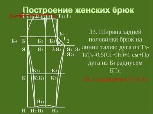 33. Ширина задней половинки брюк на линии талии: дуга из Т5-Т5Т6=0,5(Ст+Пт)+
