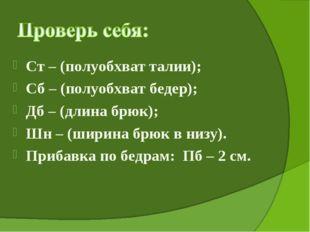 Ст – (полуобхват талии); Сб – (полуобхват бедер); Дб – (длина брюк); Шн – (ши