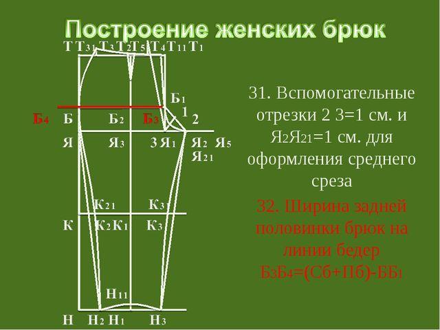 31. Вспомогательные отрезки 2 3=1 см. и Я2Я21=1 см. для оформления среднего...