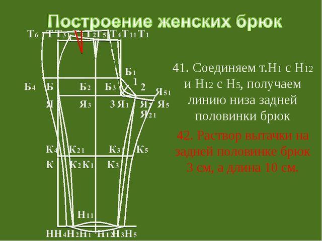 41. Соединяем т.Н1 с Н12 и Н12 с Н5, получаем линию низа задней половинки бр...