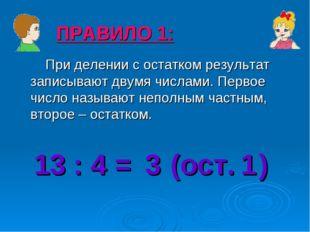 ПРАВИЛО 1: При делении с остатком результат записывают двумя числами. Первое