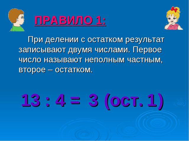 ПРАВИЛО 1: При делении с остатком результат записывают двумя числами. Первое...