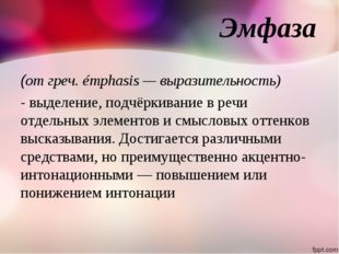 Эмфаза (от греч. émphasis — выразительность) - выделение, подчёркивание в реч