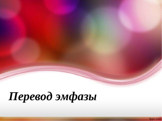 Перевод эмфазы