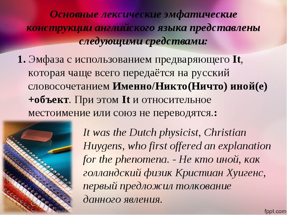 Основныелексические эмфатические конструкции английского языкапредставлены...