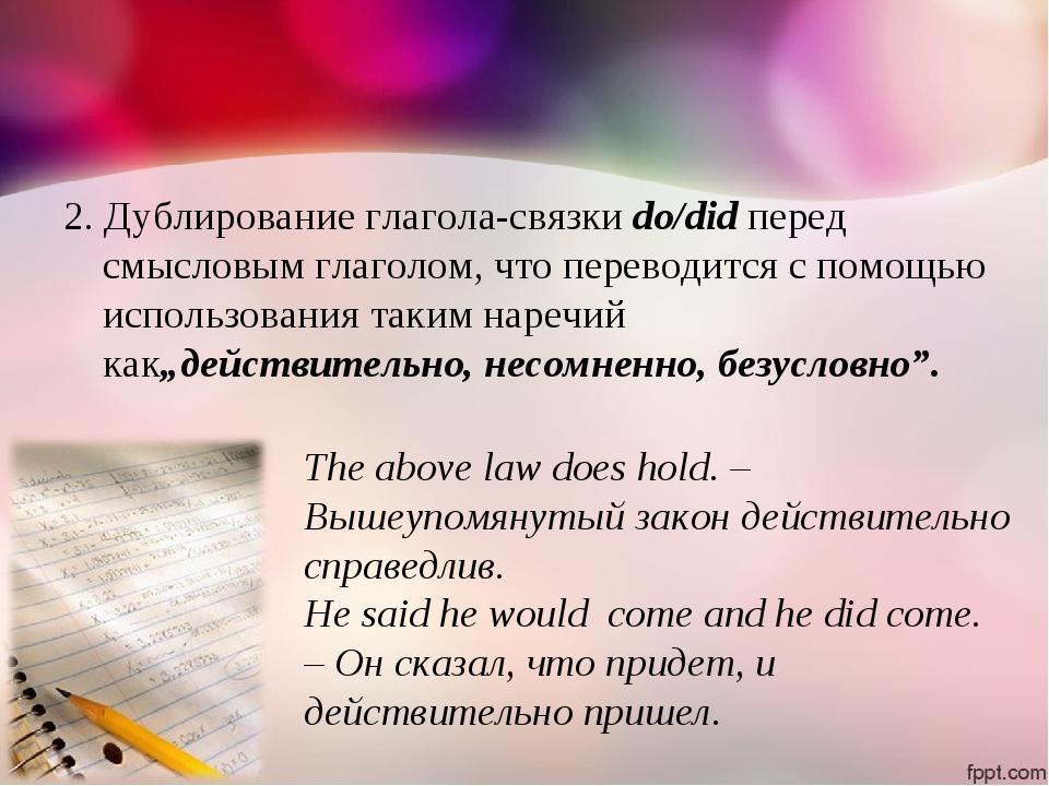 2. Дублирование глагола-связкиdo/didперед смысловым глаголом, что переводит...