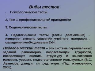 Психологические тесты 2. Тесты профессиональной пригодности 3. Социологически