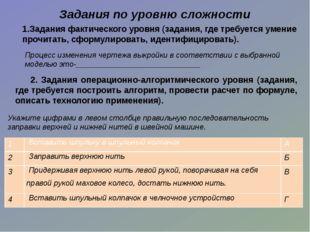 3. Задания аналитическо-творческого уровня (задания, где требуется классифици