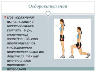 Оздоровительная Все упражнения выполняются с использованием гантель, гирь, сп
