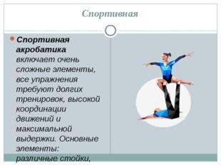 Спортивная Спортивная акробатика включает очень сложные элементы, все упражне