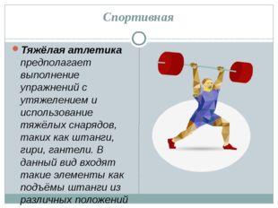 Спортивная Тяжёлая атлетика предполагает выполнение упражнений с утяжелением