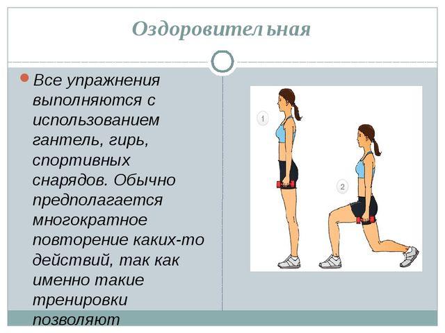Оздоровительная Все упражнения выполняются с использованием гантель, гирь, сп...