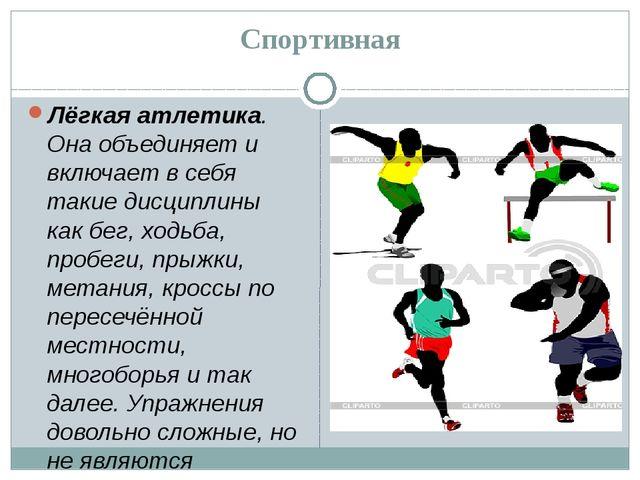 Спортивная Лёгкая атлетика. Она объединяет и включает в себя такие дисциплины...