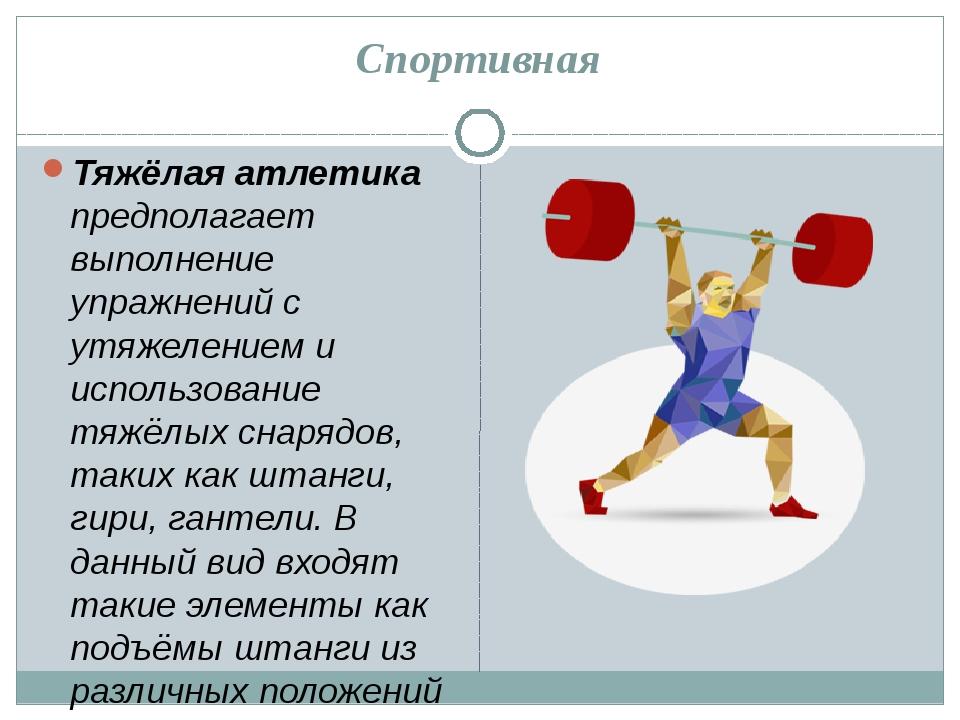 Спортивная Тяжёлая атлетика предполагает выполнение упражнений с утяжелением...