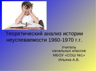 Теоретический анализ истории неуспеваемости 1960-1970 г.г. Учитель начальных