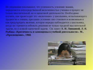 Исследованияпоказывают, что успешность усвоения знании, определяется непосре