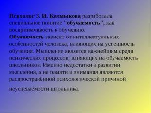 """Психолог З. И. Калмыкова разработала специальное понятие """"обучаемость"""", как в"""