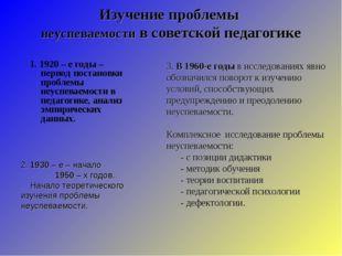 Изучение проблемы неуспеваемости в советской педагогике 1. 1920 – е годы – пе