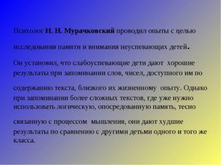 Психолог Н. Н. Мурачковский проводил опыты с целью исследования памяти и вним