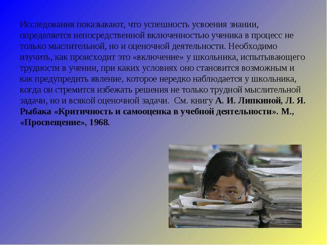 Исследованияпоказывают, что успешность усвоения знании, определяется непосре...