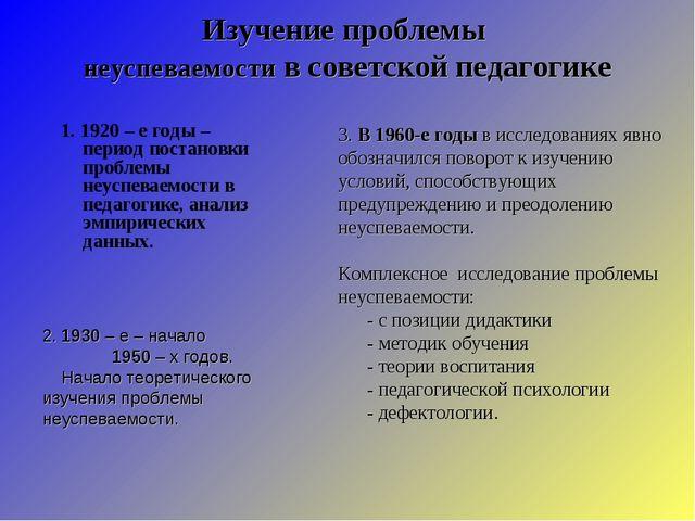 Изучение проблемы неуспеваемости в советской педагогике 1. 1920 – е годы – пе...
