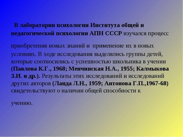 В лаборатории психологии Института общей и педагогической психологии АПН ССС...