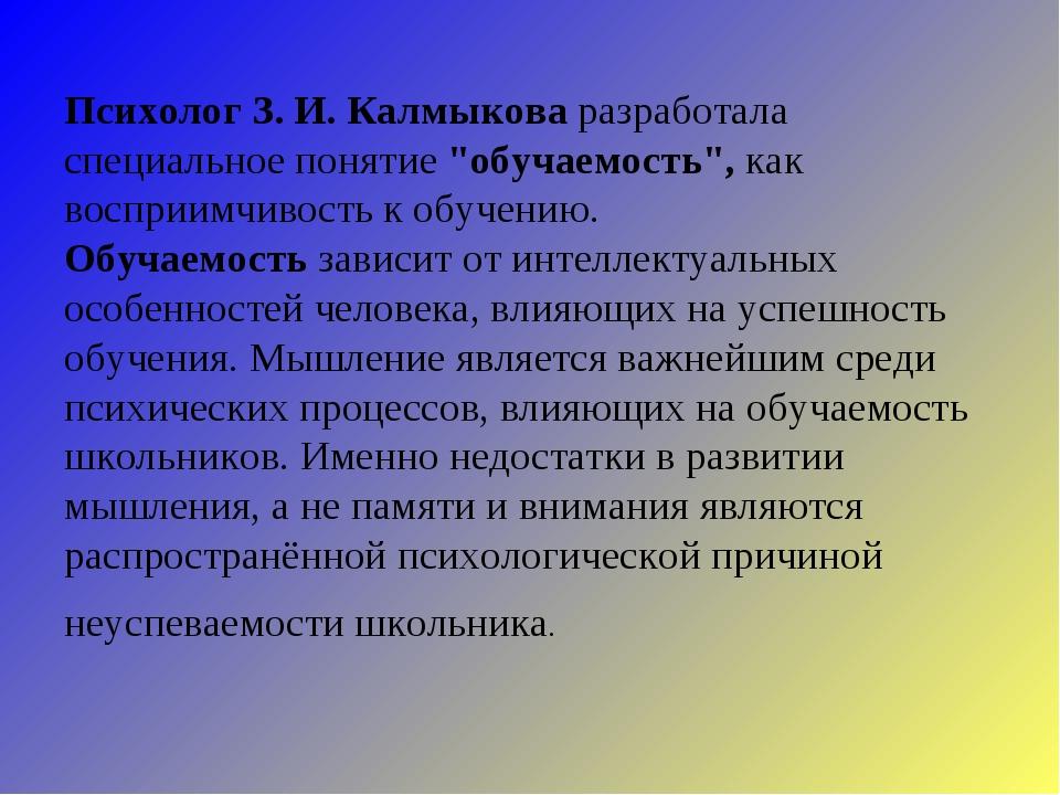 """Психолог З. И. Калмыкова разработала специальное понятие """"обучаемость"""", как в..."""