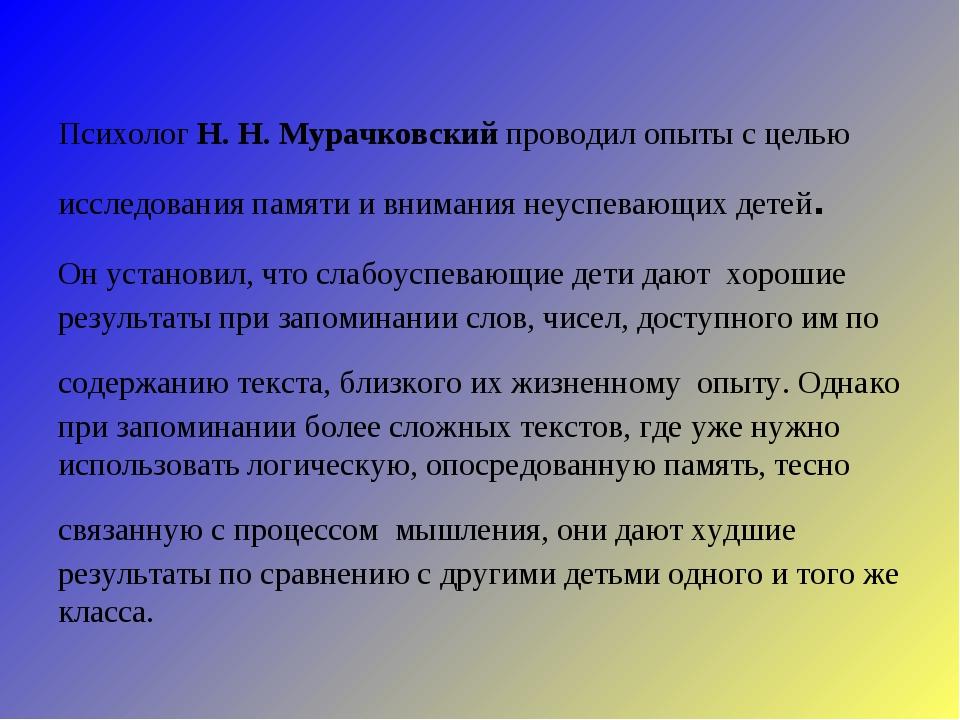 Психолог Н. Н. Мурачковский проводил опыты с целью исследования памяти и вним...