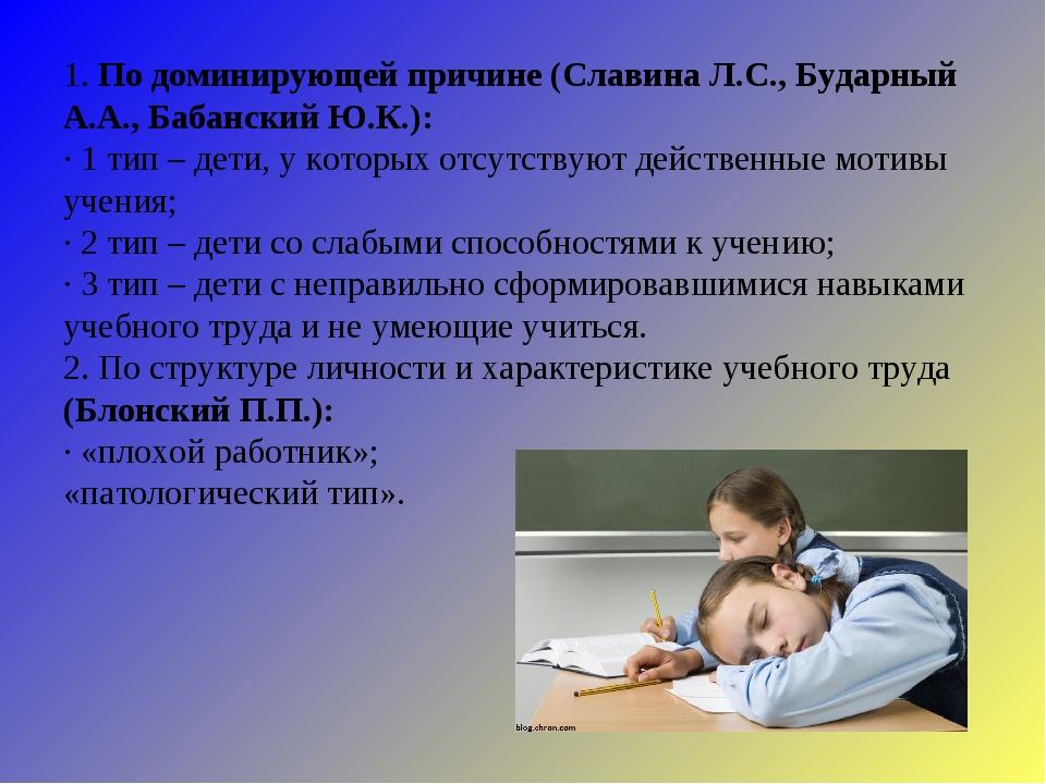 1. По доминирующей причине (Славина Л.С., Бударный А.А., Бабанский Ю.К.): · 1...