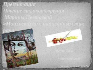 Презентация Чтение стьихотворения Марины Цветаевой «Моим стихам, написанным т