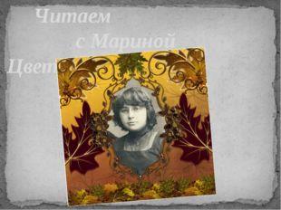 Читаем с Мариной Цветаевой