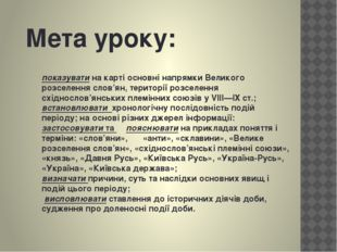 Мета уроку: показувати на карті основні напрямки Великого розселення слов'ян,